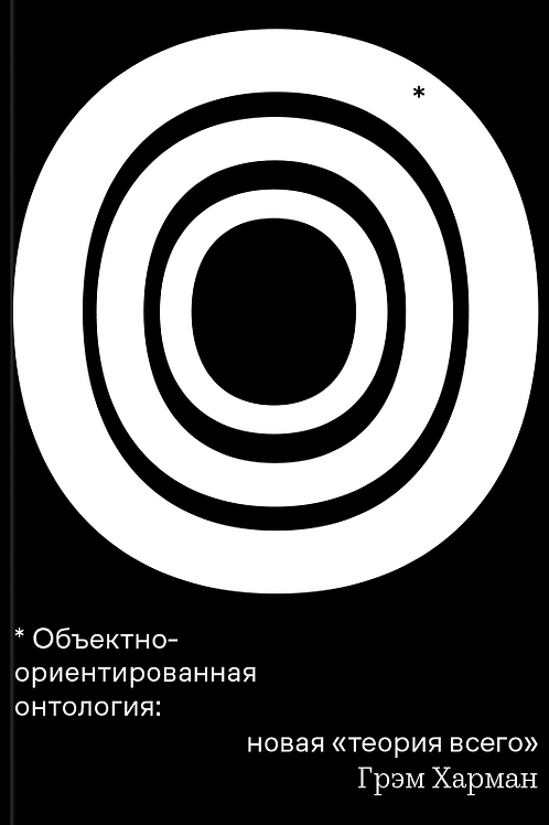 """Грэм Харман «Объектно-ориентированная онтология: новая """"теория всего""""»"""