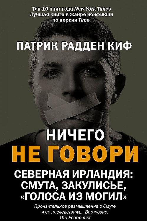 Патрик Радден Киф «Ничего не говори»