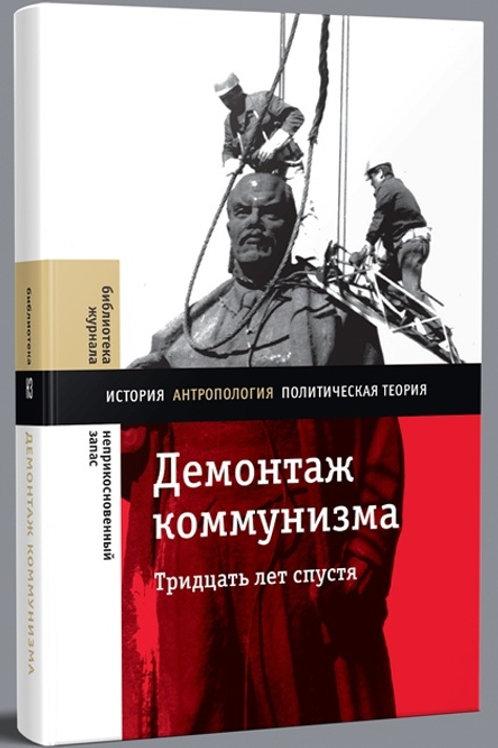 «Демонтаж коммунизма. Тридцать лет спустя» (сборник)