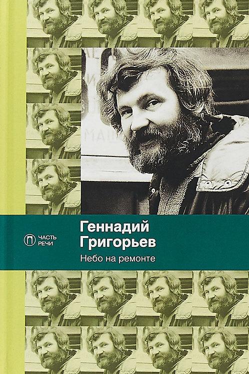 Геннадий Григорьев «Небо на ремонте»