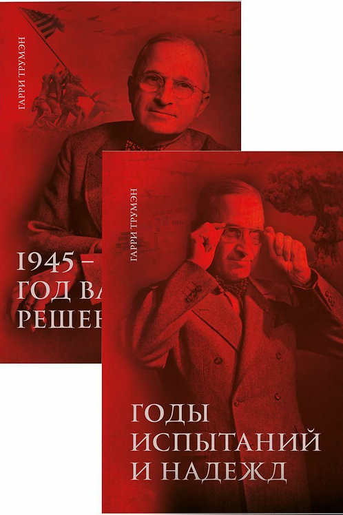 Гарри Трумэн «Воспоминания» (в 2-х томах)
