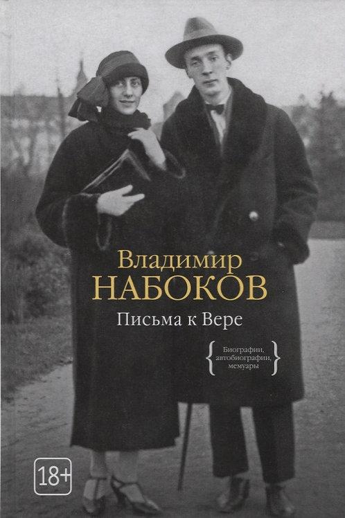 Владимир Набоков «Письма к Вере»