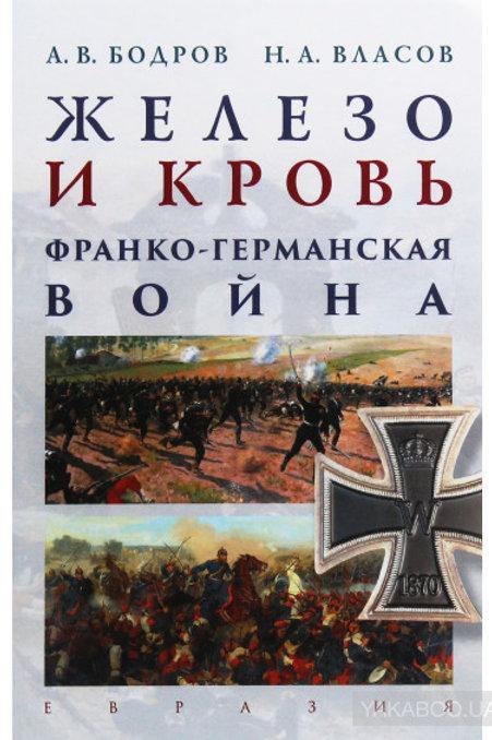 Андрей Бодров, Николай Власов «Железо и кровь. Франко-германская война»