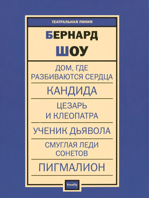 Бернард Шоу «Избранные пьесы»