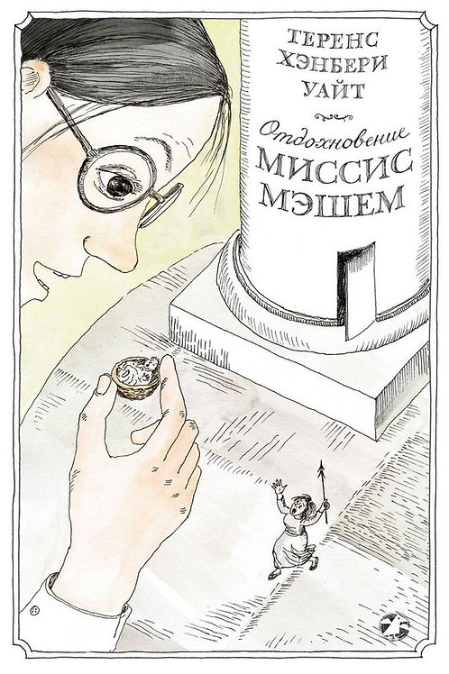 Теренс Хэнбери Уайт «Отдохновение миссис Мэшем»
