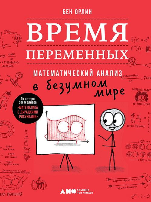 Бен Орлин «Время переменных. Математический анализ в безумном мире»