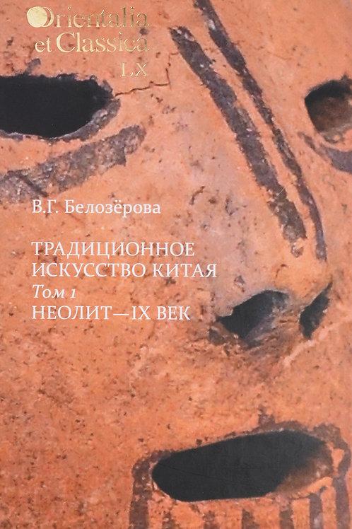 Вера Белозёрова «Традиционное искусство Китая. Том 1. Неолит — IX век»