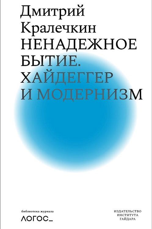 Дмитрий Кралечкин «Ненадежное бытие. Хайдеггер и модернизм»