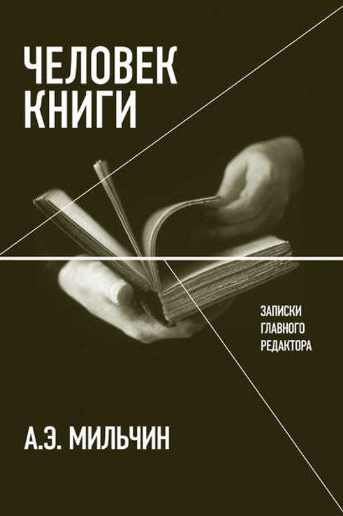 Аркадий Мильчин «Человек книги: Записки главного редактора»