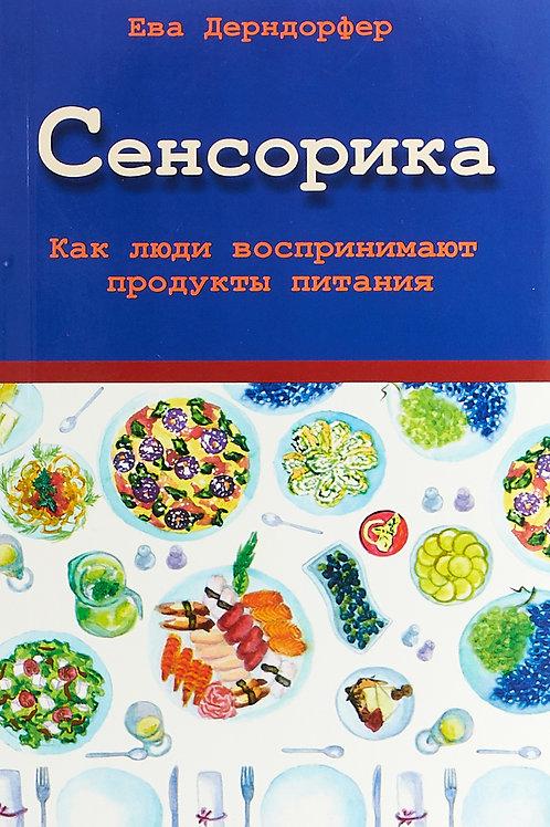 Ева Дерндорфер «Сенсорика. Как люди воспринимают продукты питания»