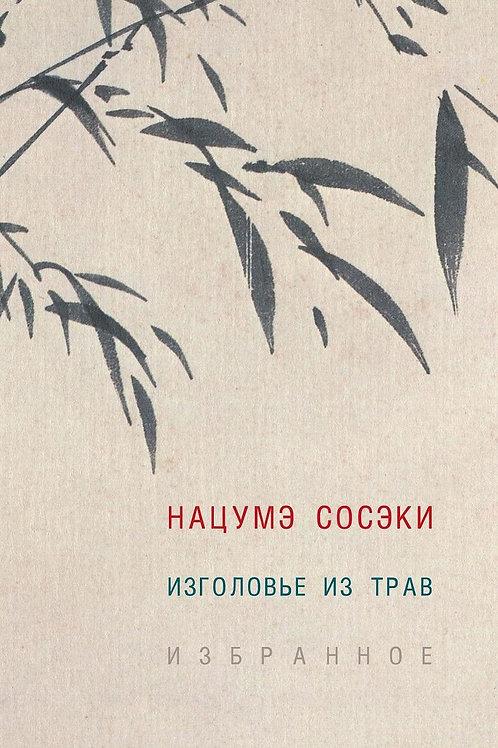 Нацумэ Сосэки «Изголовье из трав. Избранное»
