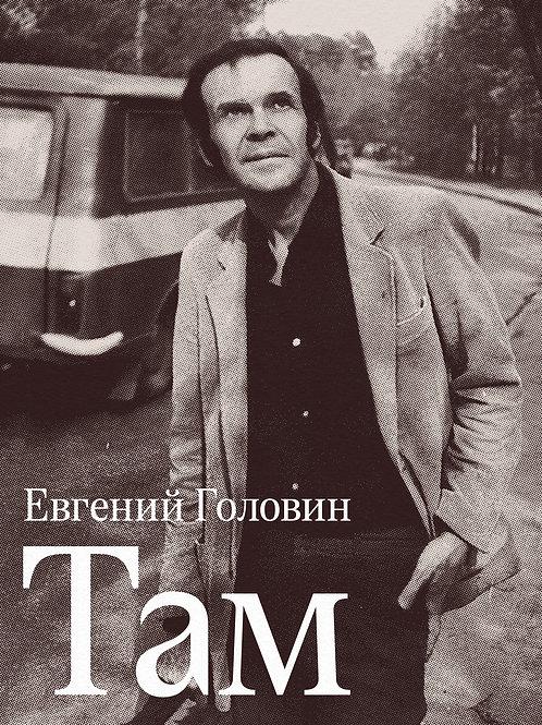 Евгений Головин «Там»