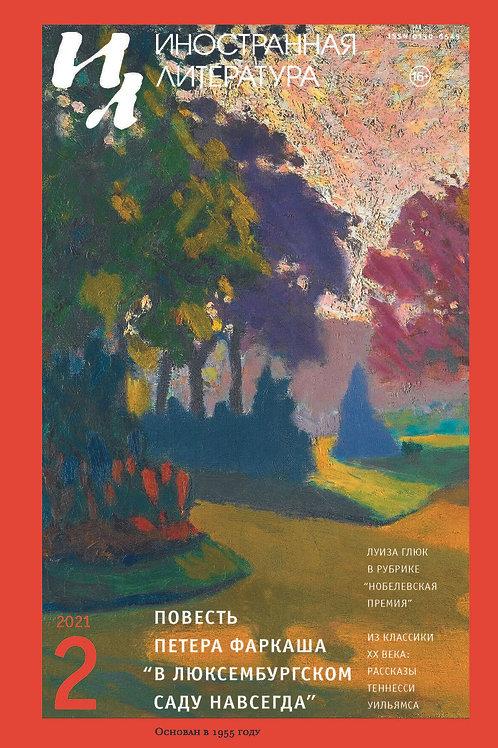 «Иностранная литература» №2, 2021