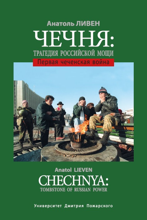 Анатоль Ливен «Чечня: Трагедия российской мощи. Первая чеченская война»