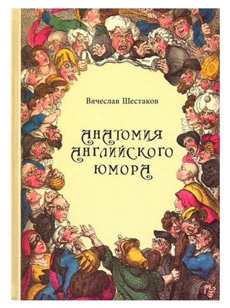 Вячеслав Шестаков «Анатомия английского юмора»