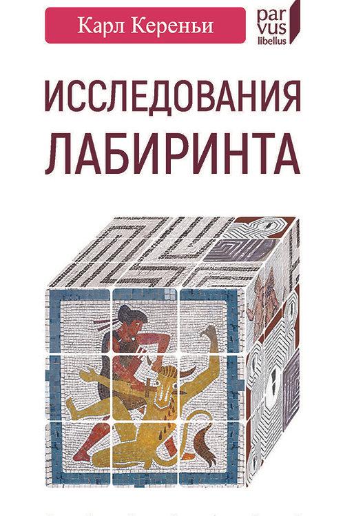 Карл Кереньи «Исследования лабиринта»