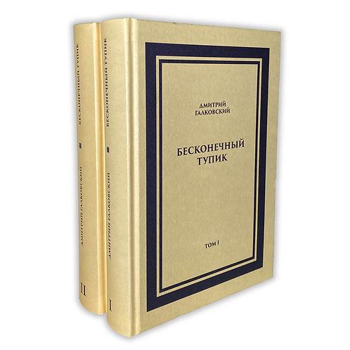Дмитрий Галковский «Бесконечный тупик» (в 2 томах)