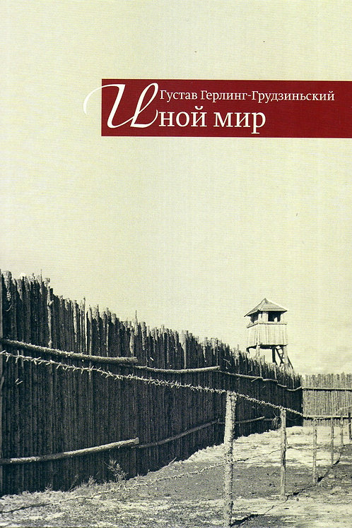 Густав Герлинг-Грудзиньский «Иной мир: советские записки»