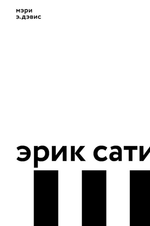 Мэри Э. Дэвис «Эрик Сати»