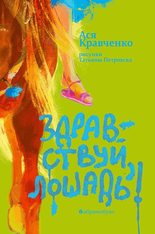 Ася Кравченко «Здравствуй, лошадь!»