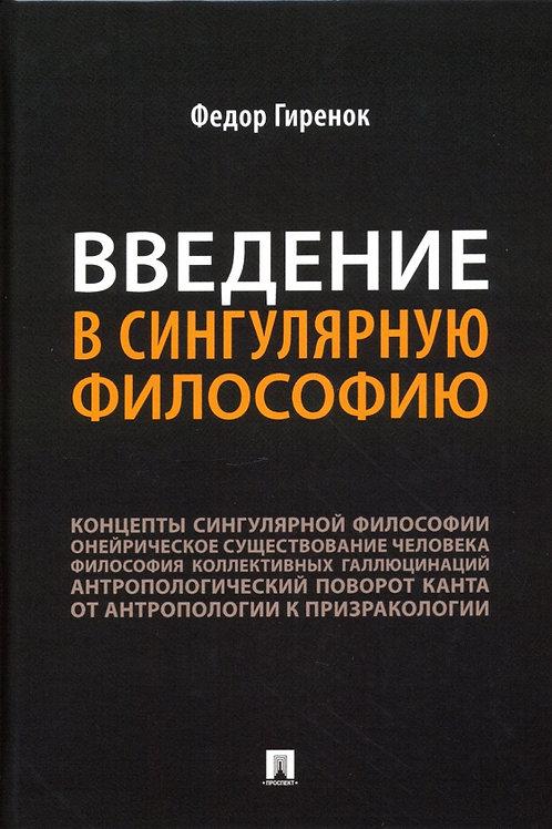 Фёдор Гиренок «Введение в сингулярную философию»