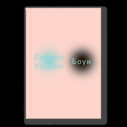 Саймон Кричли «Боуи»
