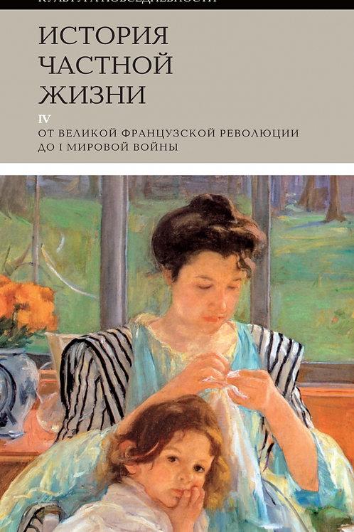 Ф. Арьес, Ж. Дюби «История частной жизни. Том 4»