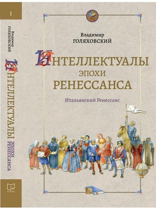 Владимир Голяховский «Интеллектуалы эпохи Ренессанса» (в 2 томах)