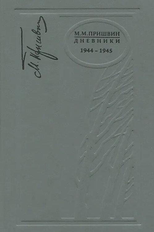 Михаил Пришвин «Дневники. 1944-1945 гг.»