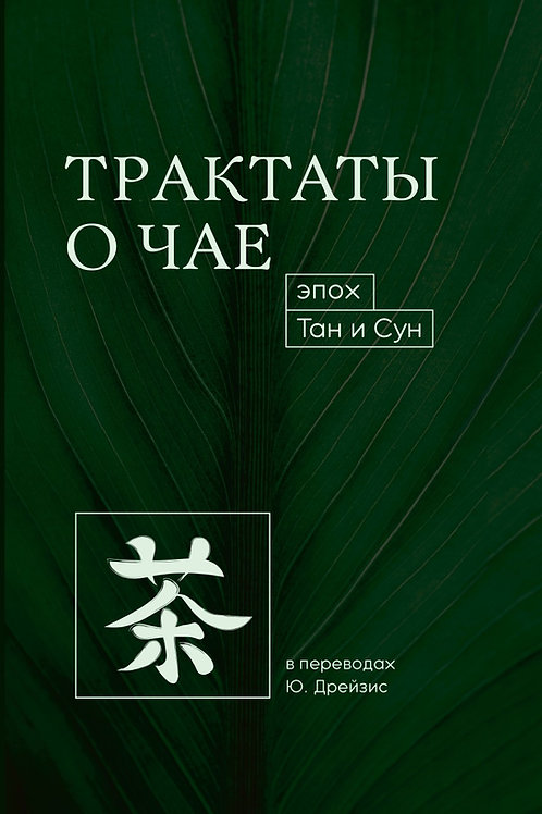 «Трактаты о чае эпох Тан и Сун»