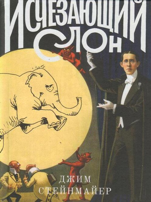 Джим Стейнмайер «Исчезающий слон»