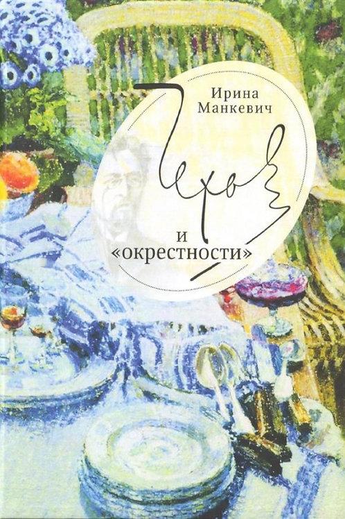 "Ирина Манкевич «Чехов и ""окрестности""»"