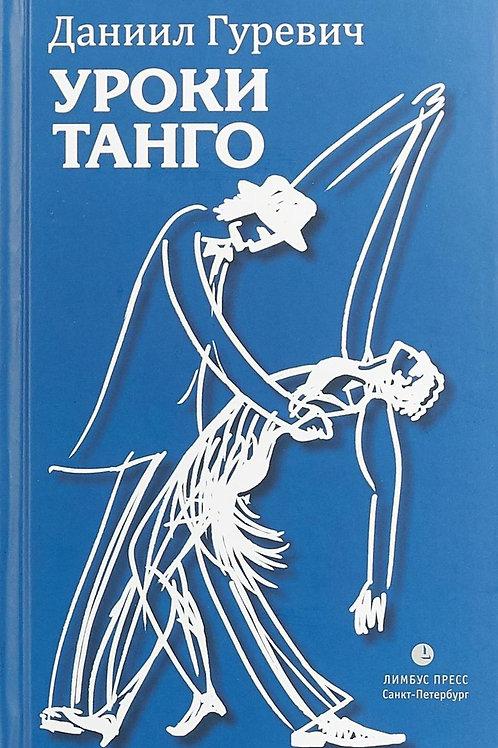 Даниил Гуревич «Уроки танго»