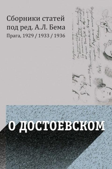 «О Достоевском» (под ред. А.Л.Бема)