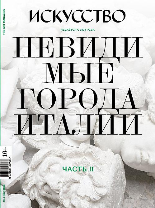 журнал «Искусство» №4, 2018