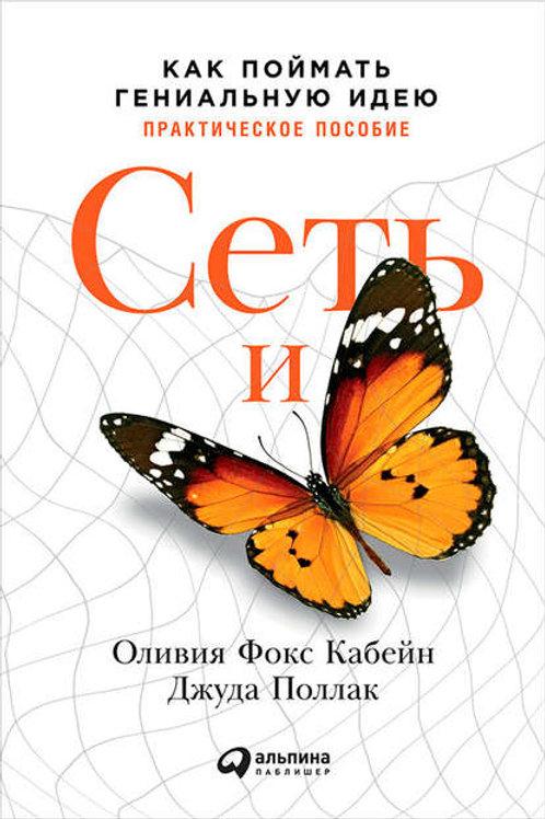 Джуда Поллак, Оливия Фокс Кабейн «Сеть и бабочка: Как поймать гениальную идею»