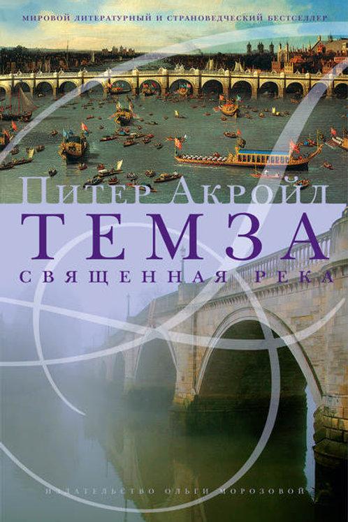 Питер Акройд «Темза. Сященная река»