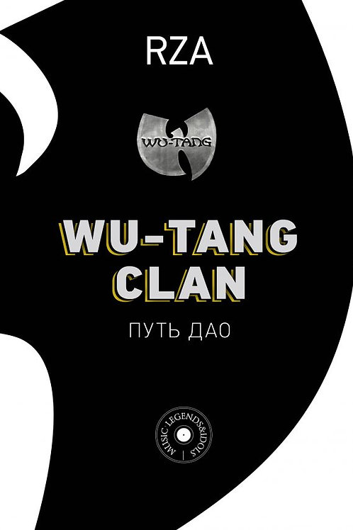 RZA «Wu-Tang Clan. Путь Дао»