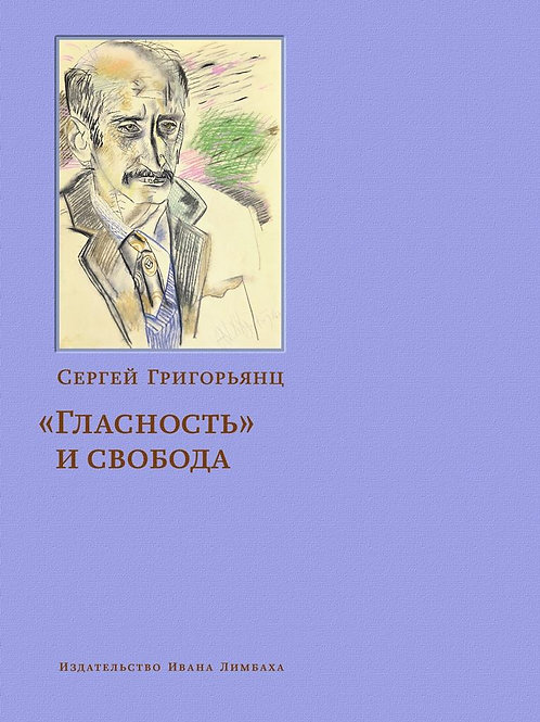 """Сергей Григорьянц «""""Гласность"""" и свобода»"""