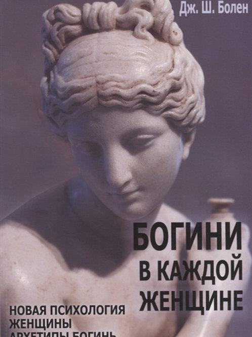 Дж Ш. Болен «Богини в каждой женщине. Новая психология женщины. Архетипы богинь»