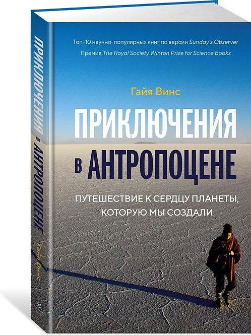 Гайя Винс «Приключения в антропоцене. Путешествие к сердцу планеты»