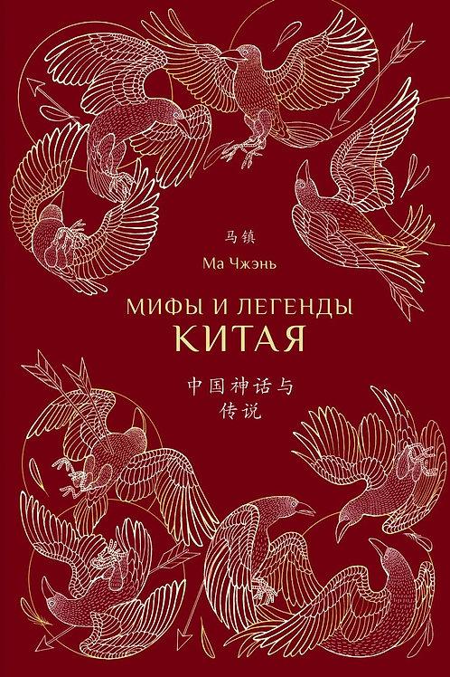 Ма Чжэнь «Мифы и легенды Китая»