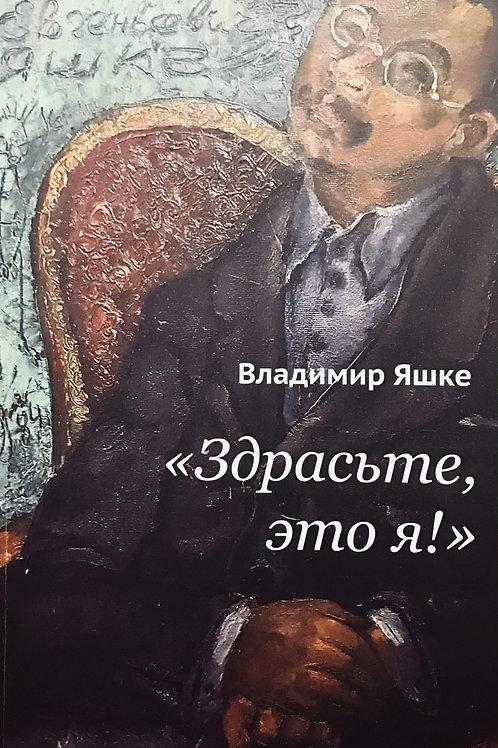 Владимир Яшке «Здрасьте, это я!»