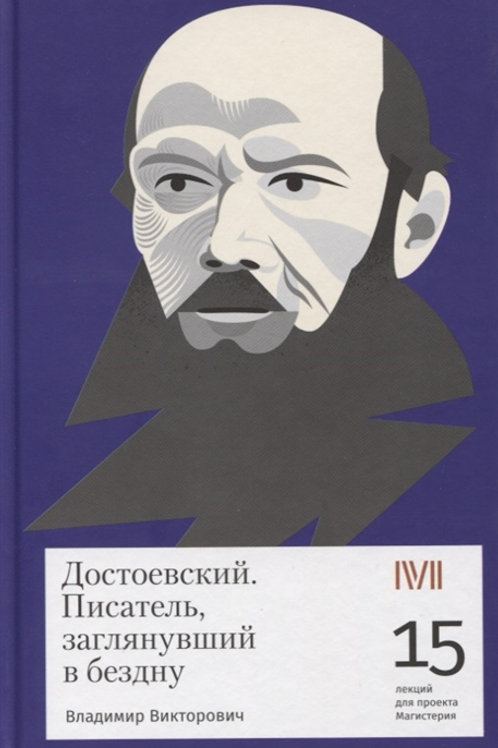 Владимир Викторович «Достоевский. Писатель, заглянувший в бездну»