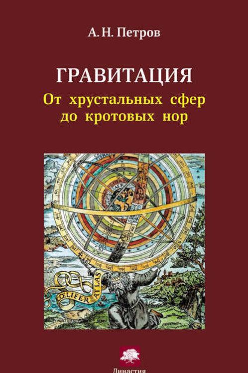Александр Петров «Гравитация. От хрустальных сфер до кротовых нор»