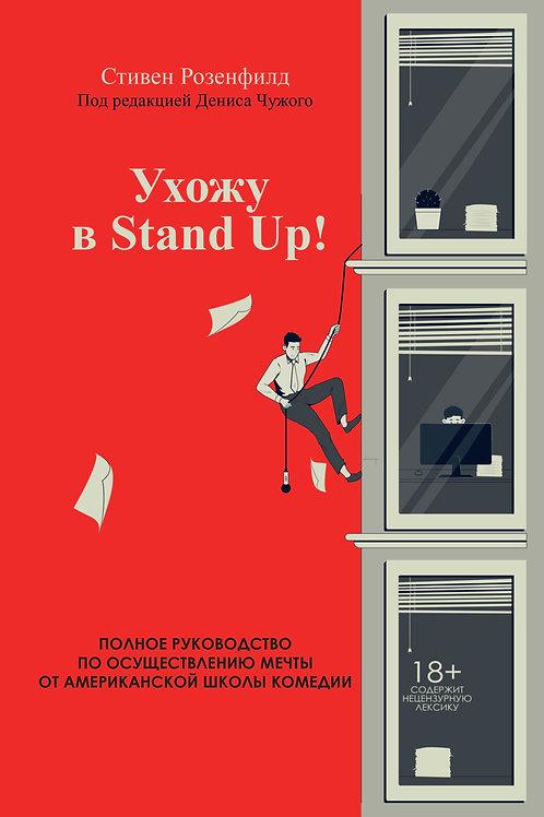 Стивен Розенфилд «Ухожу в Stand Up! Полное руководство по осуществлению мечты»