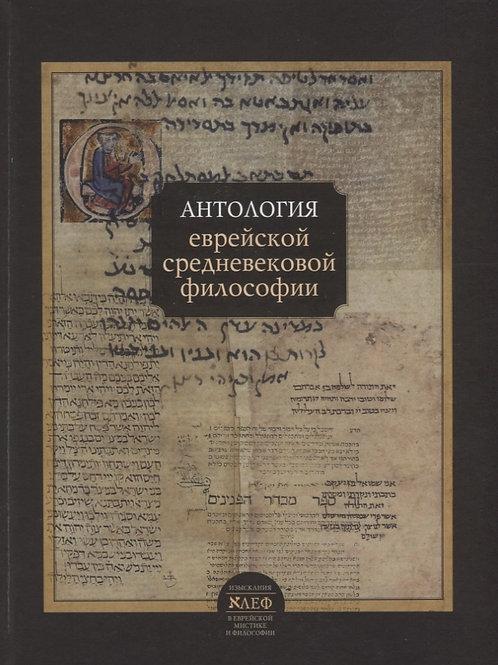 Ури Гершович «Антология еврейской средневековой философии»