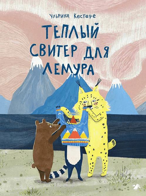 Ульрика Кестере «Тёплый свитер для лемура»