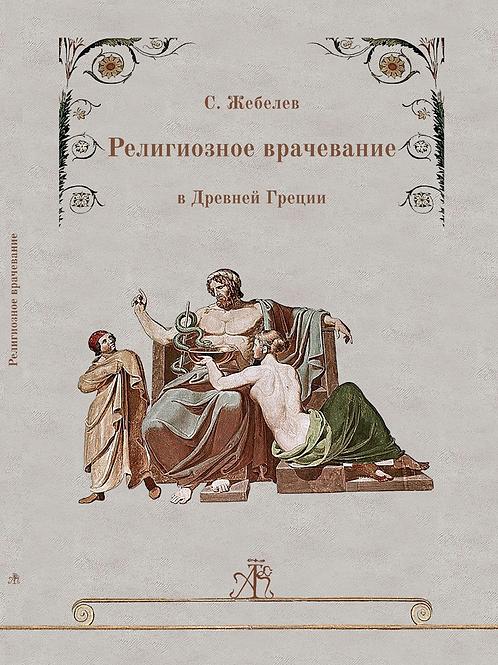 Сергей Жебелев «Религиозное врачевание в Древней Греции»