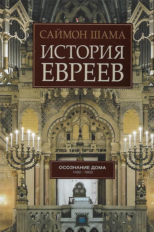 Саймон Шама «История евреев. Том 2»